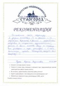 отзывы Агентство Недвижимости Старгород - г. Вышгород
