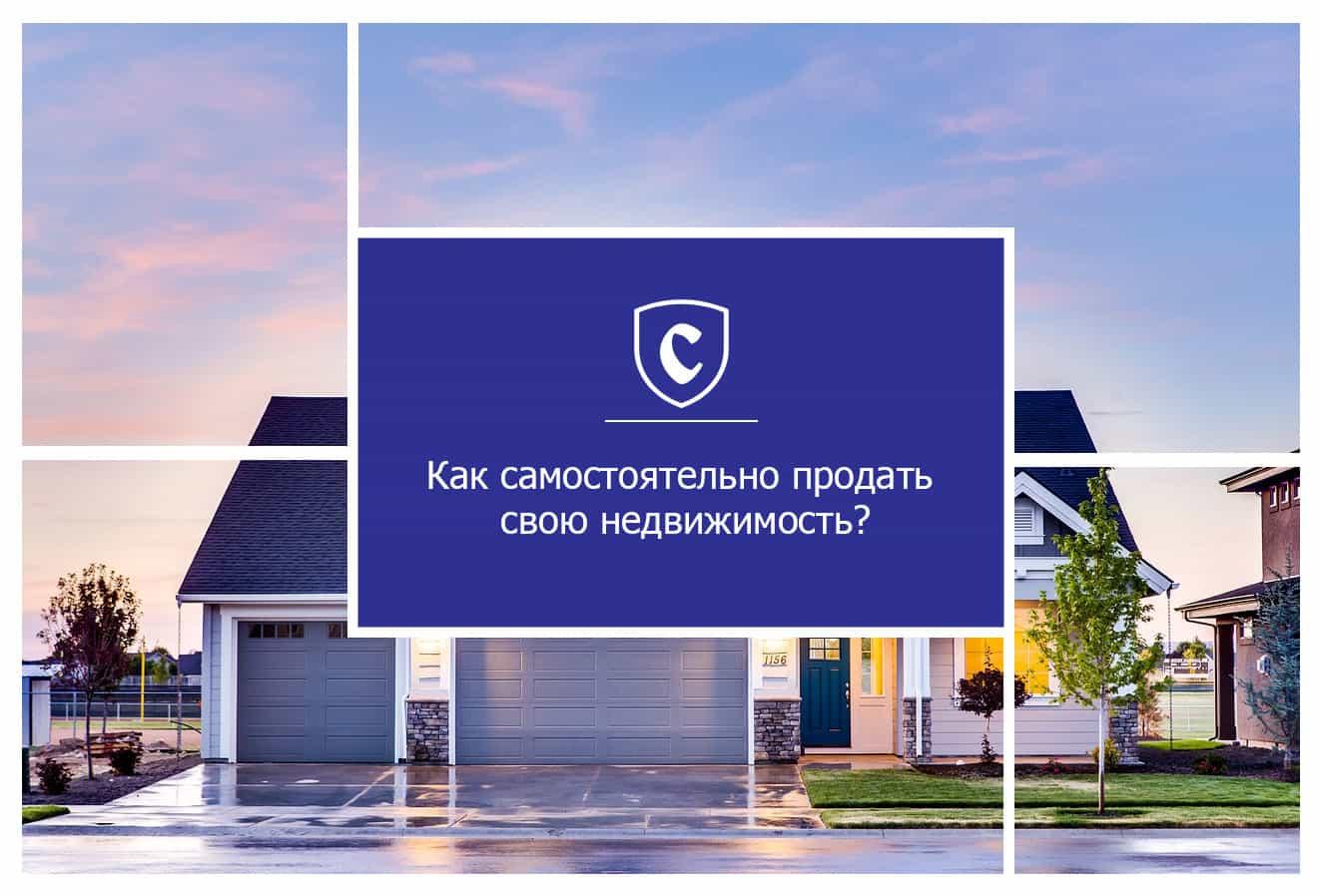 Как самостоятельно продать свою недвижимость
